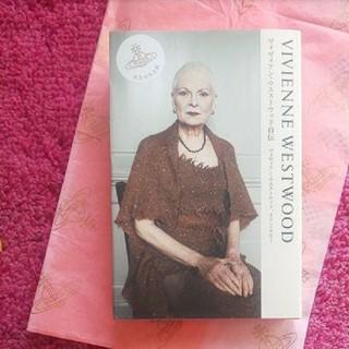 ヴィヴィアンウエストウッド(Vivienne Westwood)のヴィヴィアン ウエストウッド vivienne westwood 本(その他)