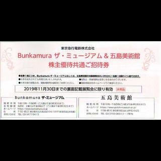渋谷  Bunkamuraザミュージアム「みんなのミュシャ」招待券1枚