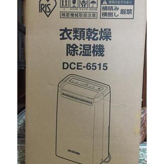 アイリスオーヤマ(アイリスオーヤマ)の【新品未開封】衣類乾燥除湿機 DCE-6515 (加湿器/除湿機)