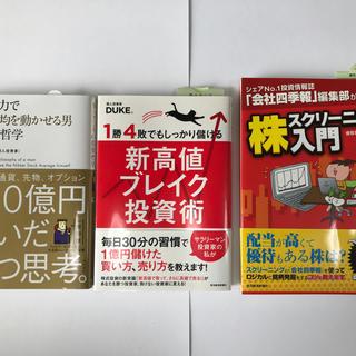 カドカワショテン(角川書店)の一人の力で日経平均を動かせる男の投資哲学 他 計3冊セット(ビジネス/経済)