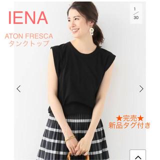イエナ(IENA)の【新品タグ付き】IENA ATON FRESCA タンクトップ ★完売 ブラック(タンクトップ)