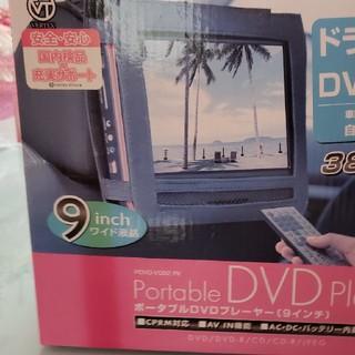 未使用ポータブルDVDプレイヤー送料こみ(DVDプレーヤー)
