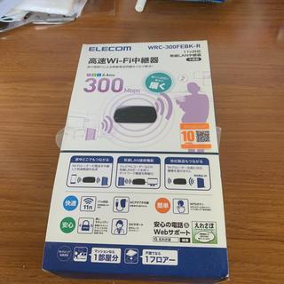 エレコム(ELECOM)の高速WI-Fi高速中継器(PC周辺機器)
