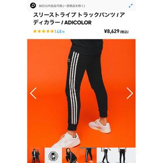 3b5bfef657d89 3ページ目 - アディダス パンツの通販 6,000点以上 | adidasのレディース ...