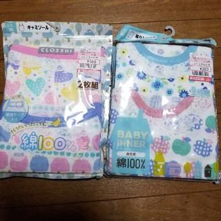 しまむら - ☆新品未使用☆シャツ キャミソール 95 4枚セット