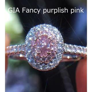 GIA付 ファンシーパープリッシュピンクダイヤモンドリング(リング(指輪))