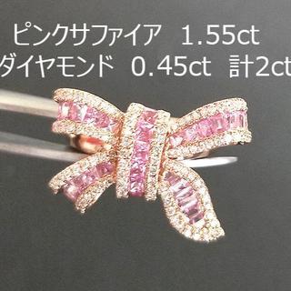 ピンクサファイアとダイヤモンドのおリボンリング計2ct(リング(指輪))
