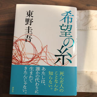 講談社 - 希望の糸 東野 圭吾