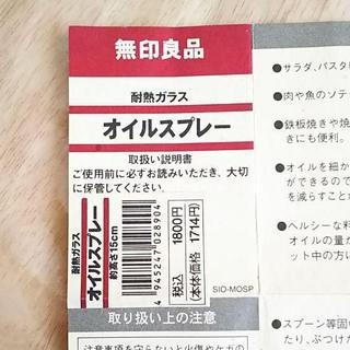 ムジルシリョウヒン(MUJI (無印良品))の無印良品 オイルスプレー(調理道具/製菓道具)