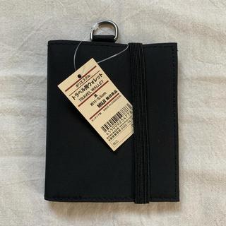 ムジルシリョウヒン(MUJI (無印良品))の訳あり 無印良品 トラベル用ウォレット 黒(旅行用品)
