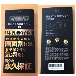 iPhone X・XS用 強化ガラス保護フィルム【3枚入り 】(保護フィルム)