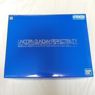 BANDAI -  新品 RG 1/144 ユニコーンガンダム ペルフェクティビリティ 付属版