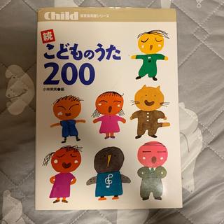 こどものうた200 続(童謡/子どもの歌)