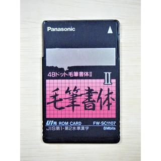 パナソニック(Panasonic)のパナソニック 漢字フォントカード(U1用)FW-SC1107(その他)