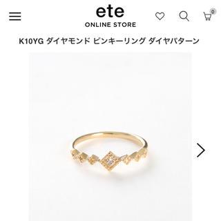 エテ(ete)のエテ ピンキーリング(リング(指輪))