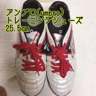 アンブロ(UMBRO)のアンブロ サッカーシューズ 25.5(シューズ)