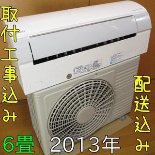 ヒタチ(日立)の【良品】取付工事無料*洗浄済み+保証エアコン 2013年 6畳 2.2kw (エアコン)