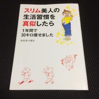 カドカワショテン(角川書店)のスリム美人の生活習慣を真似したら1年間で30キロ痩せました わたなべぽん(健康/医学)