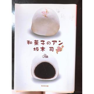 坂木司「和菓子のアン」手作りしおり、ブックカバーセット(文学/小説)
