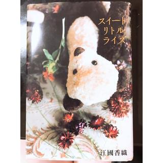 江國香織「スイートリトルライズ」手作りしおり、ブックカバーセット(文学/小説)