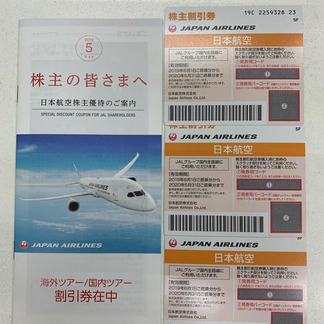 JAL(日本航空)(ジャル(ニホンコウクウ))のJAL株主優待券3枚セット 送料無料 チケットの優待券/割引券(その他)の商品写真