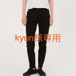 ムジルシリョウヒン(MUJI (無印良品))のkyon様専用(スキニーパンツ)