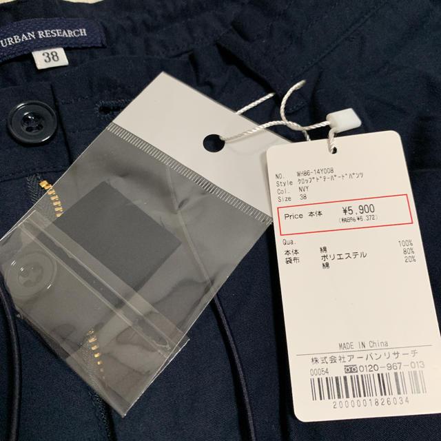 URBAN RESEARCH(アーバンリサーチ)のアーバンリサーチ クロップドテーパードパンツ 38 メンズのパンツ(その他)の商品写真