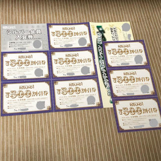 ラウンドワン 株主優待 4000円分(ボウリング場)