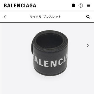 バレンシアガ(Balenciaga)のバレンシアガ サイクル ブレスレット (ブレスレット/バングル)