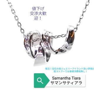 Samantha Tiara - 返品可!サマンサティアラ☆大人可愛い 天然ダイヤK18WGネックレス 箱付 ik