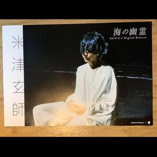 米津玄師 海の幽霊 ポスター ③