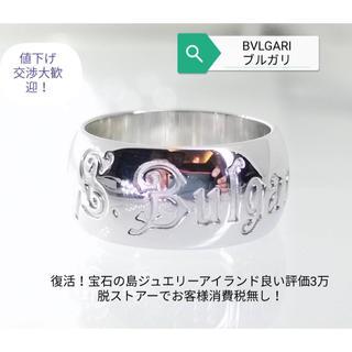 ブルガリ(BVLGARI)のブルガリ☆BVLGARI☆セーブザチルドレン シルバーリング 55号 箱付 il(リング(指輪))
