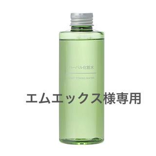 ムジルシリョウヒン(MUJI (無印良品))の エムエックス様専用(化粧水 / ローション)