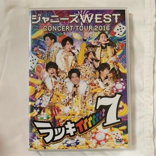 ジャニーズWEST - ジャニーズWEST DVD ラッキィィィィィィィ7 通常版
