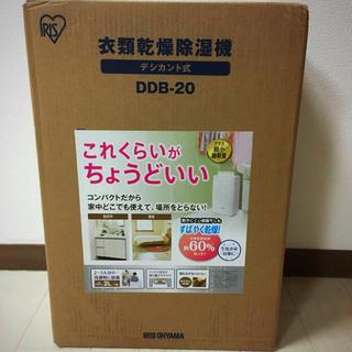 アイリスオーヤマ(アイリスオーヤマ)の【新品】アイリスオーヤマ 衣類乾燥除湿機 DDB-20(衣類乾燥機)