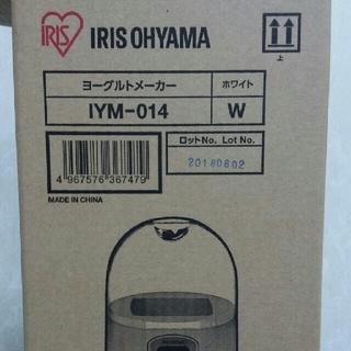 アイリスオーヤマ(アイリスオーヤマ)のヨーグルトメーカー IYM-014(その他)