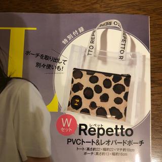レペット(repetto)のレペット 付録(その他)