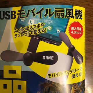 超強力 USBモバイル扇風機(扇風機)