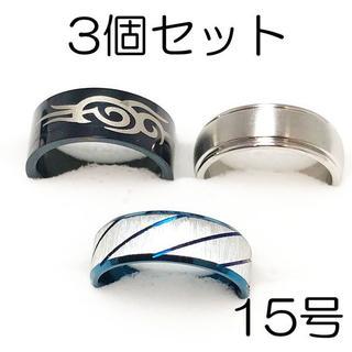 【新品】サージカルステンレスリング3個セット-ring077(リング(指輪))