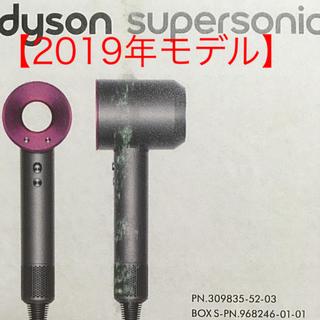 Dyson - 【新品】Dyson Supersonic Ionic HD01 ULF V2