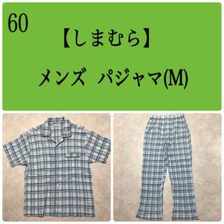しまむら - しまむら  メンズ  パジャマ(M)