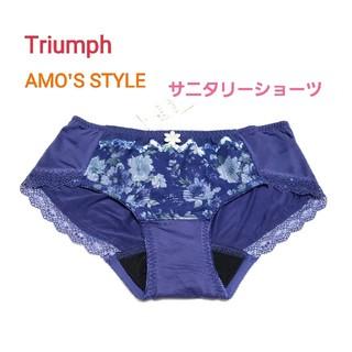 トリンプ(Triumph)のトリンプ AMO'S STYLE 花柄サニタリーショーツMネイビー(ショーツ)