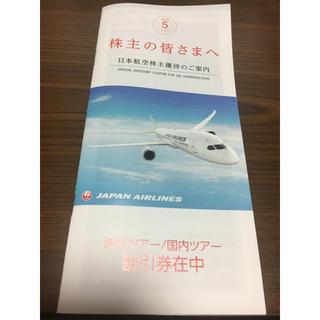 ジャル(ニホンコウクウ)(JAL(日本航空))のJAL 日本航空 株主優待 海外ツアー 国内ツアー割引券(その他)