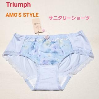 トリンプ(Triumph)のトリンプ AMO'S STYLE 花柄サニタリーショーツM ブルー(ショーツ)