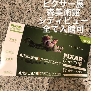 Disney - 六本木ヒルズ ピクサー展 森美術館 無料招待券