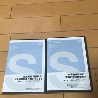 陸上 走り幅跳び上達革命 DVD 2枚セット 洛南高校