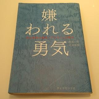 嫌われる勇気(ノンフィクション/教養)