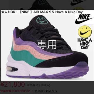 ナイキ(NIKE)のナイキ Air Max 95 Have A Nike Day 22cm(スニーカー)
