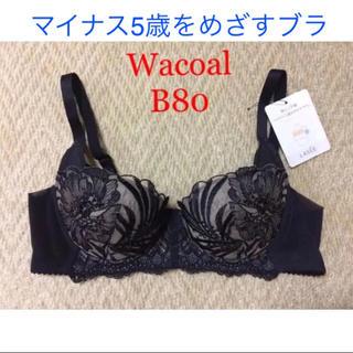 ワコール(Wacoal)の新品タグ有☆Wacoal ☆B80胸もと年齢マイナス5歳をめざすブラ 胸ふっくら(ブラ)