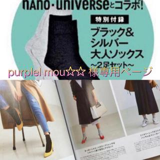ナノユニバース(nano・universe)のGINGER 付録 nano・universe 大人ソックス2足セット(ソックス)